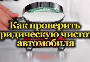Все способы проверки юридической чистоты автомобиля