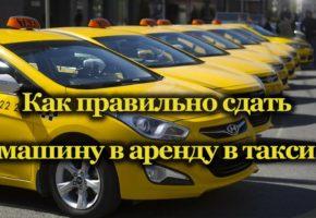 Как сдать автомобиль в аренду под такси