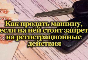 Продажа машины с запретом на регистрационные действия