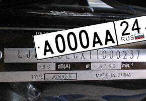 Как узнать государственные регистрационные номера машины по её VIN-коду