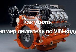 Проверка двигателя по ВИН-коду — как узнать технические характеристики мотора