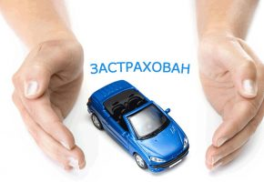 Продление страховки на автомобиль: условия, стоимость, сроки