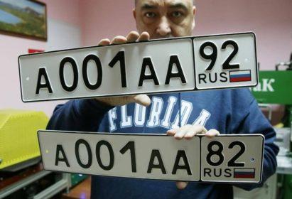 Номерные знаки Крыма