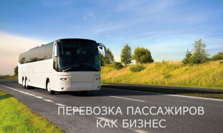 Пассажирские перевозки как бизнес