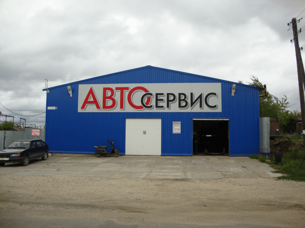Здание автосервиса с парковкой и двумя боксами для мелкого и крупного ремонта