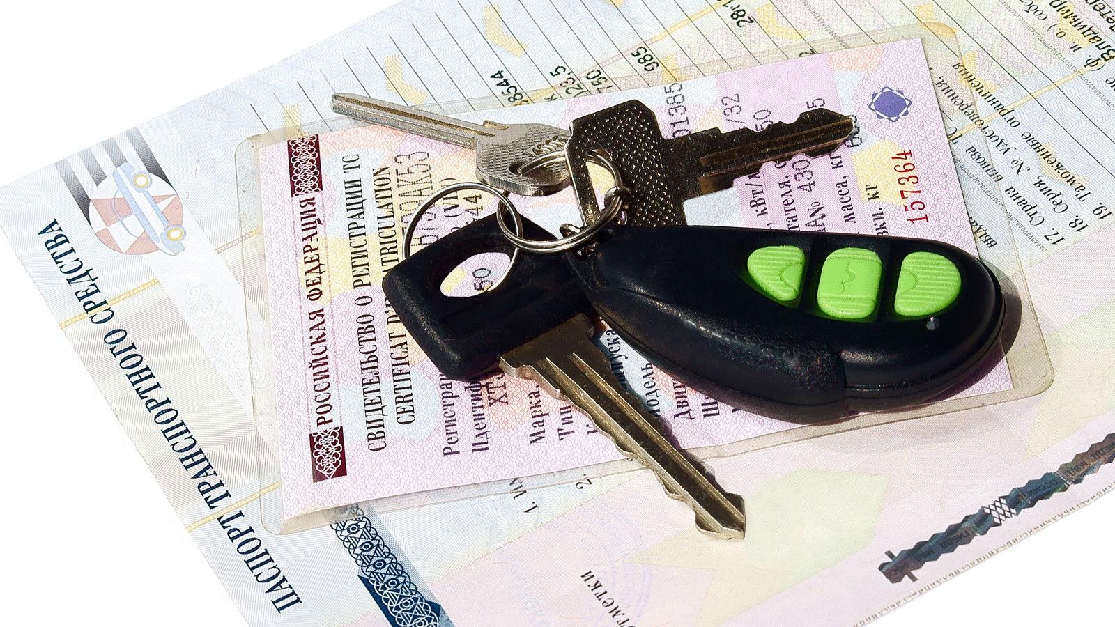 Ключи и документы на автомобиль