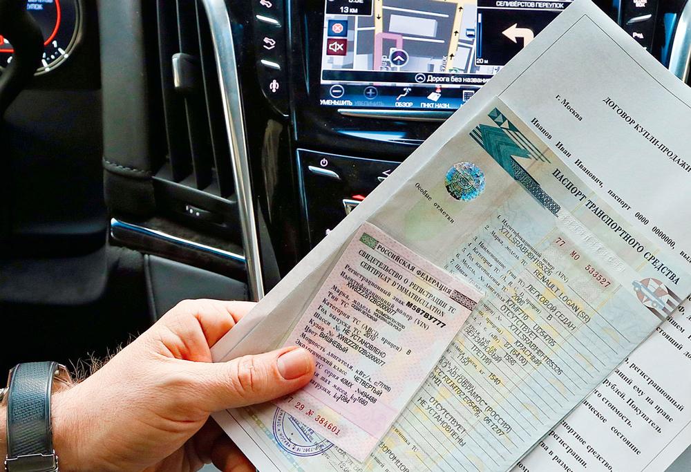 Пакет автомобильных документов