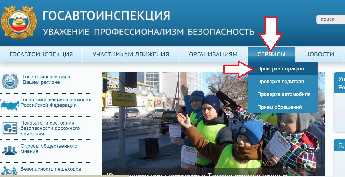 Проверка штрафов по сайту ГИБДД