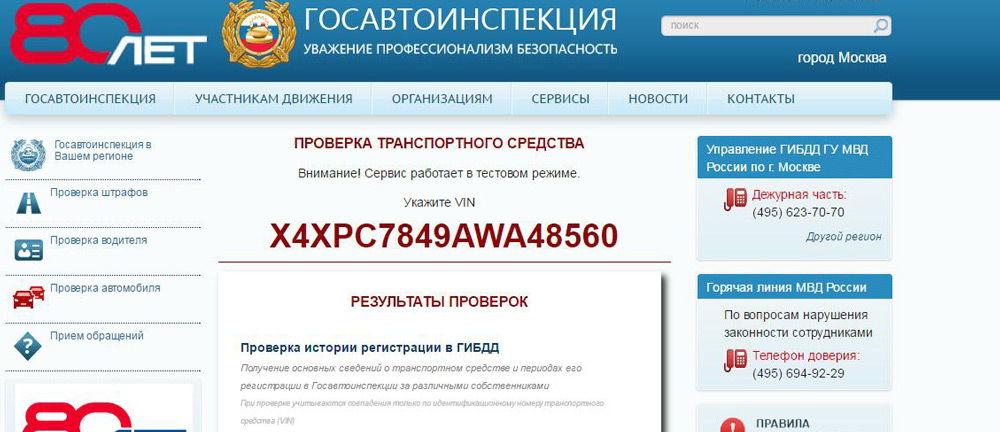 Проверка штрафов за VIN-кодом