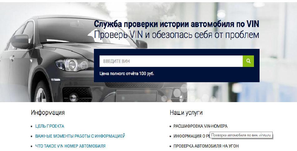 Сайт проверки авто по ВИН-коду