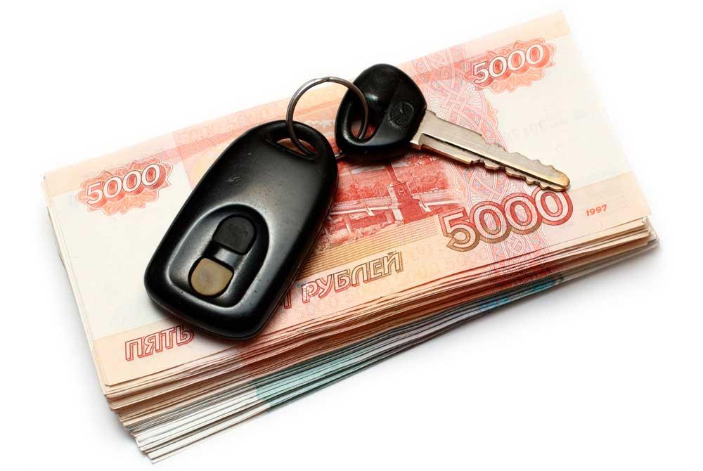 Ключи от автомобиля на деньгах