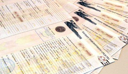 Как сделать ПТС если на машину нет документов