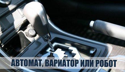 Какая коробка передач лучше: «робот», автомат или вариатор