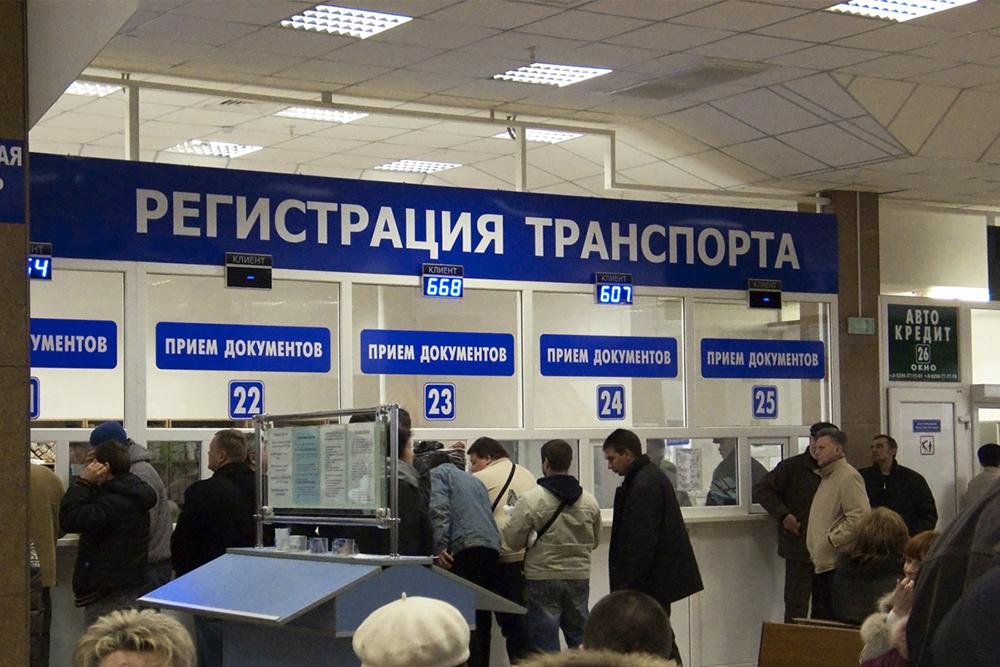 Подача документов в МРЭО