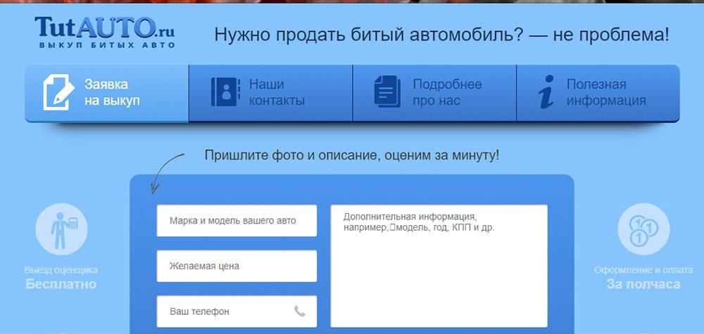 Аукцион битых автоTutAuto.ru