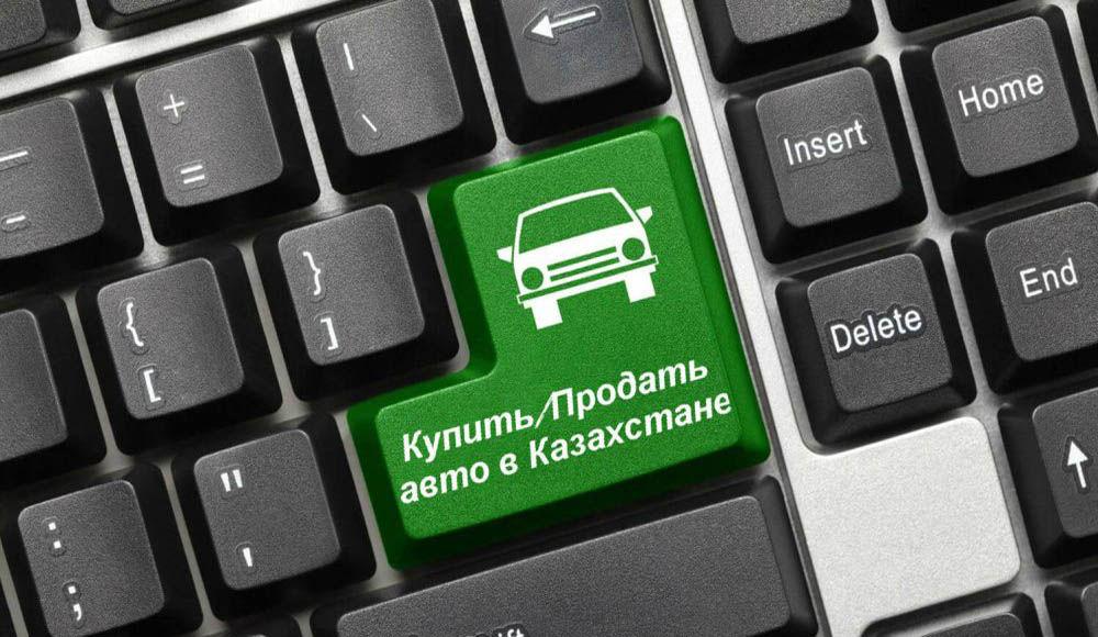 Лучшие сайты продажи автомобилей в Казахстане
