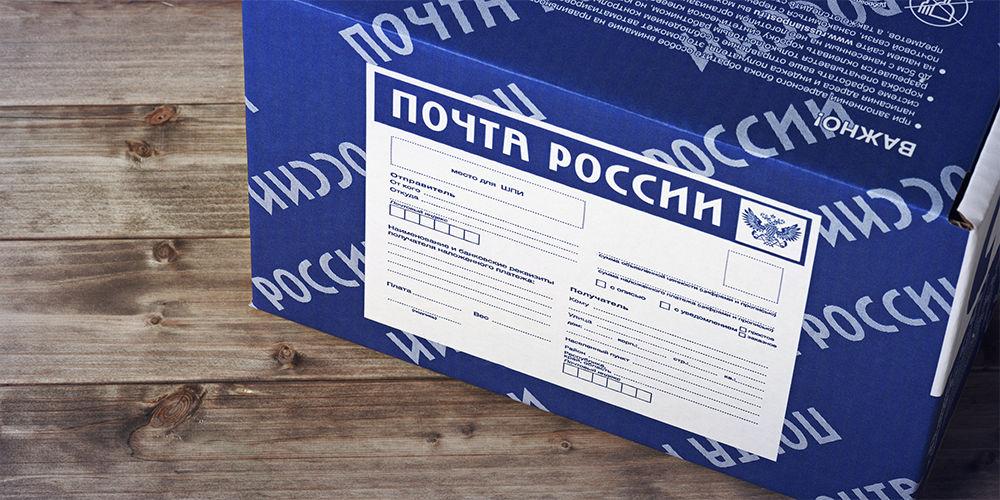Отправить письмо Почтой России