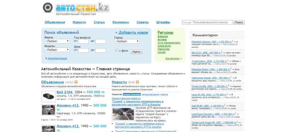 AutoStan.kz