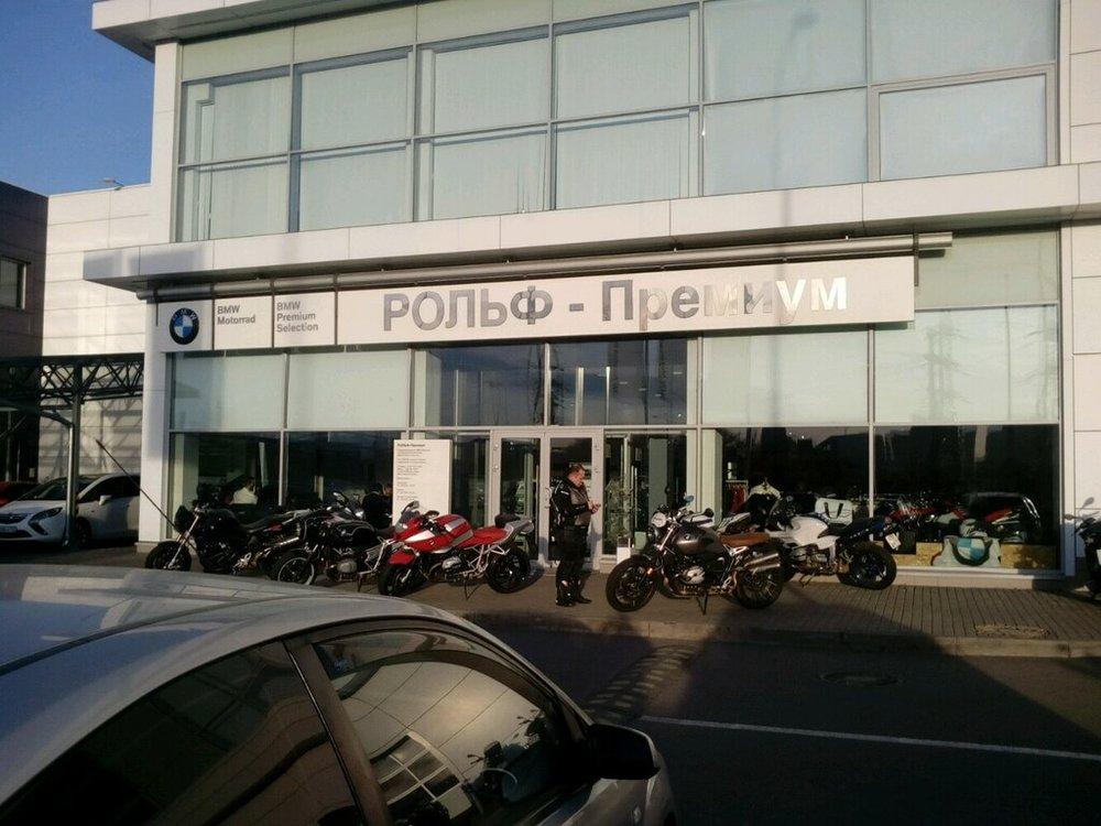 BMW Рольф-Премиум