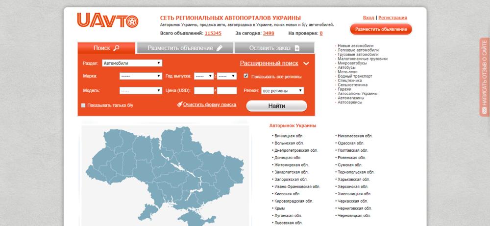 Uavto.com.ua