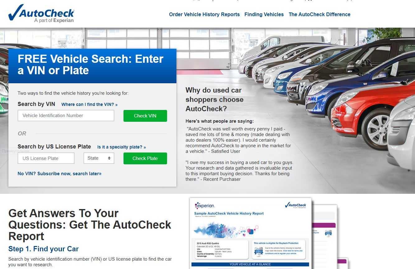 Сайт проверки VIN Autocheck