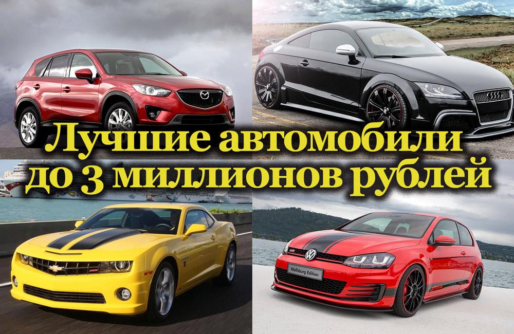 Лучшие авто до 3 млн рублей