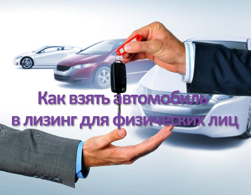 Можно ли взять автомобиль в лизинг физлицу