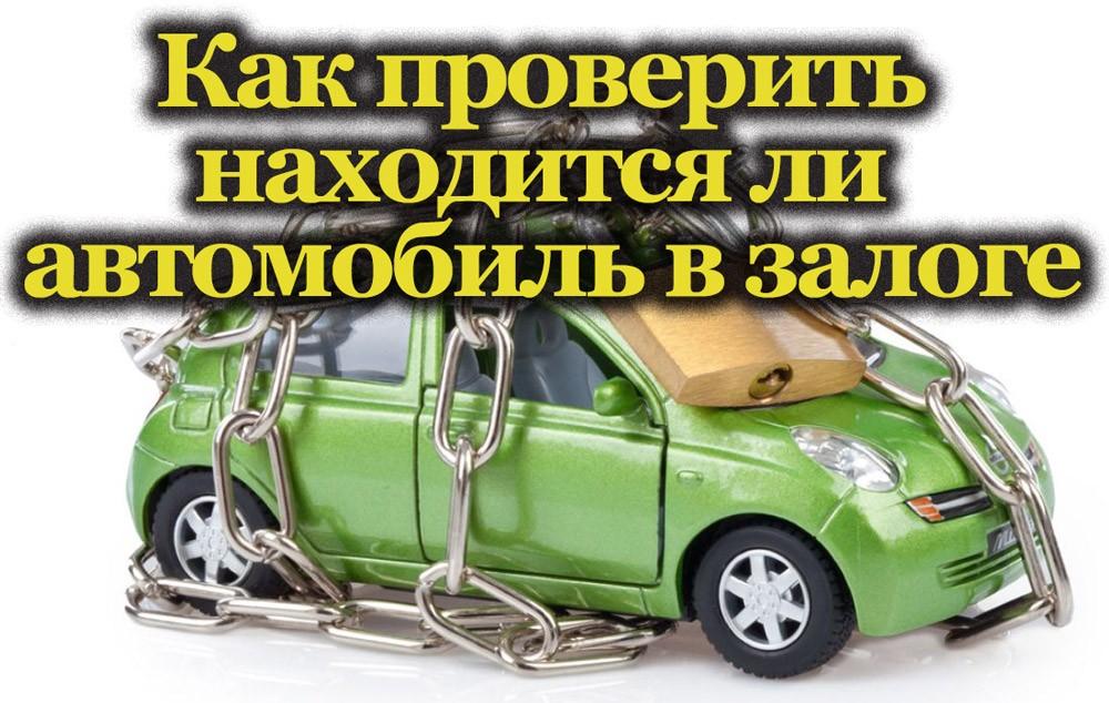 Проверка на залог автомобиля