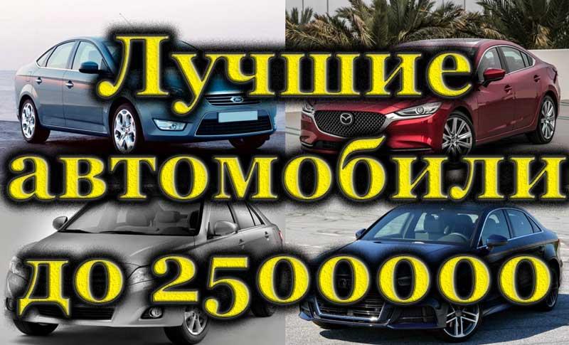Лучшие автомобили до 2500000 рублей