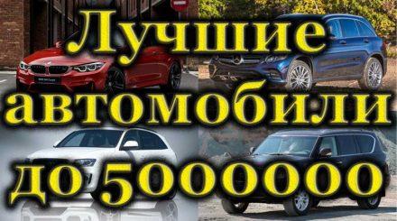 Лучшие автомобили до 5 000 000 рублей