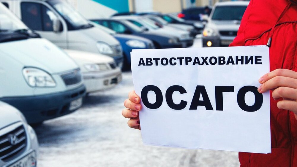Автострах Россия