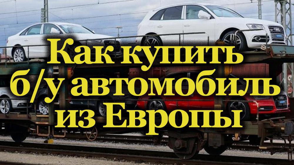 Покупка подержанного автомобиля из Европы