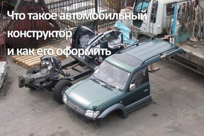 Оформление автомобильного конструктора