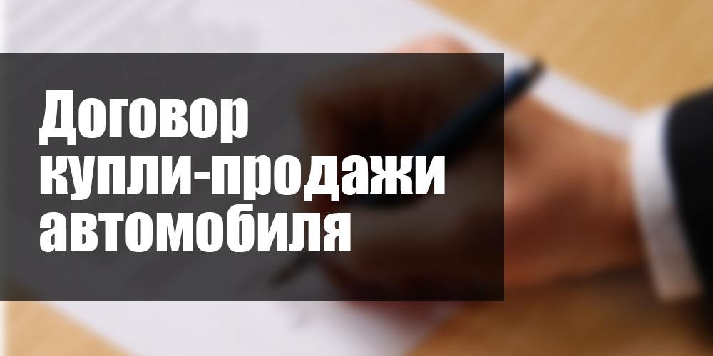 Расторжение договора купли-продажи ТС