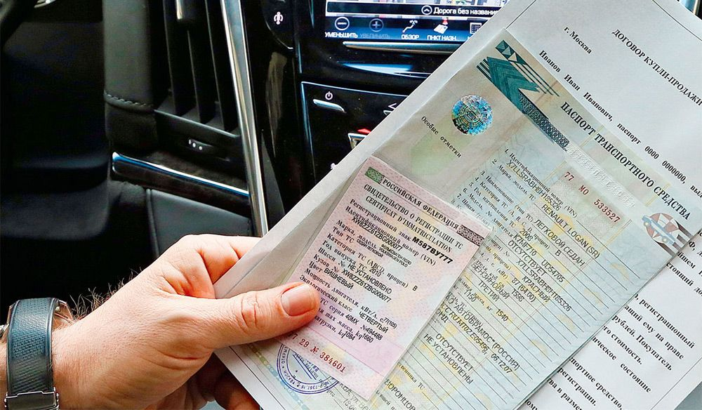 Проверка документов подержанного авто