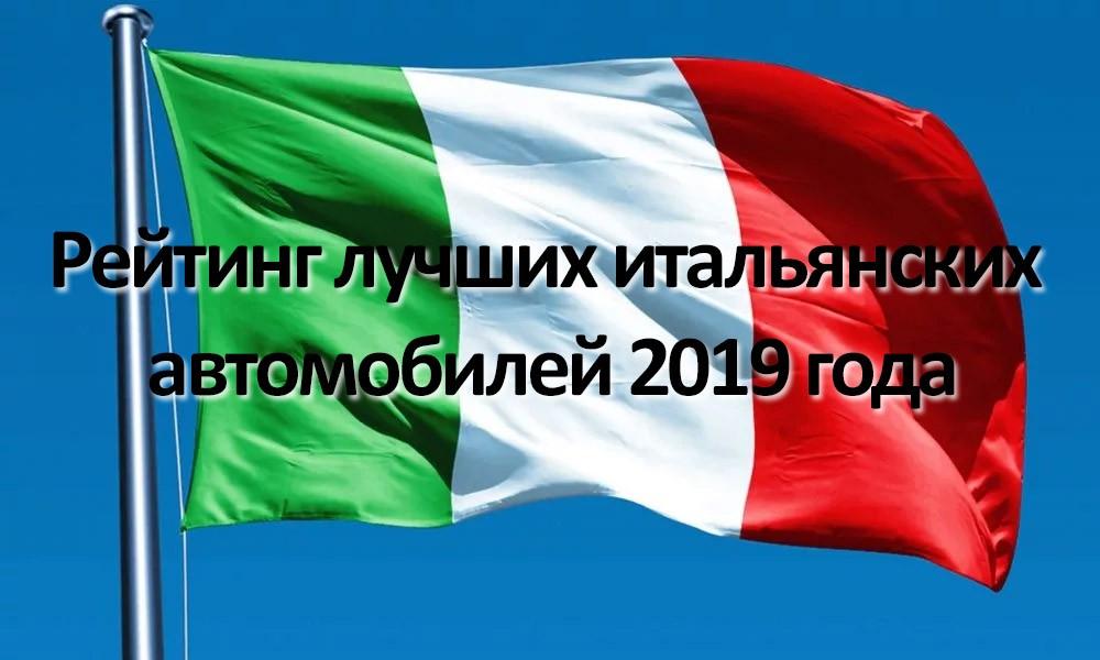 Лучшие автомобили из Италии