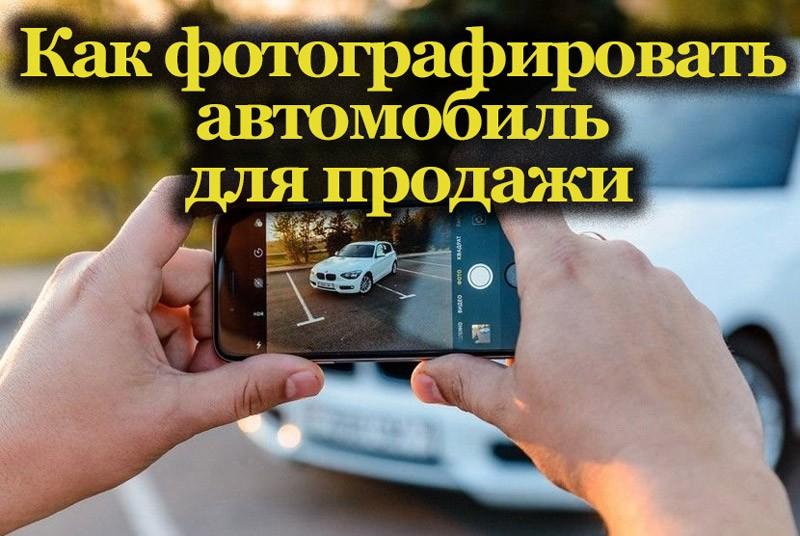 Как фотографировать авто для продажи