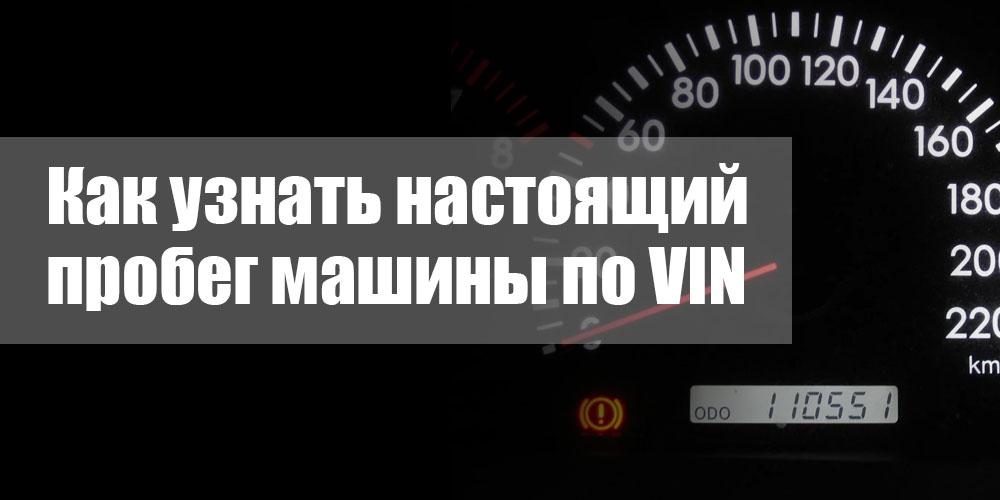 Как узнать пробег авто по VIN