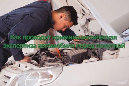 Экспертиза автомобиля перед приобретением