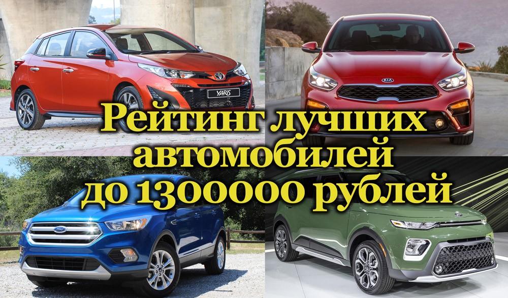 Лучшие машины до 1,3 млн рублей
