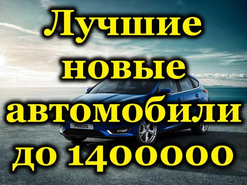Рейтинг лучших автомобилей до 1 400 000