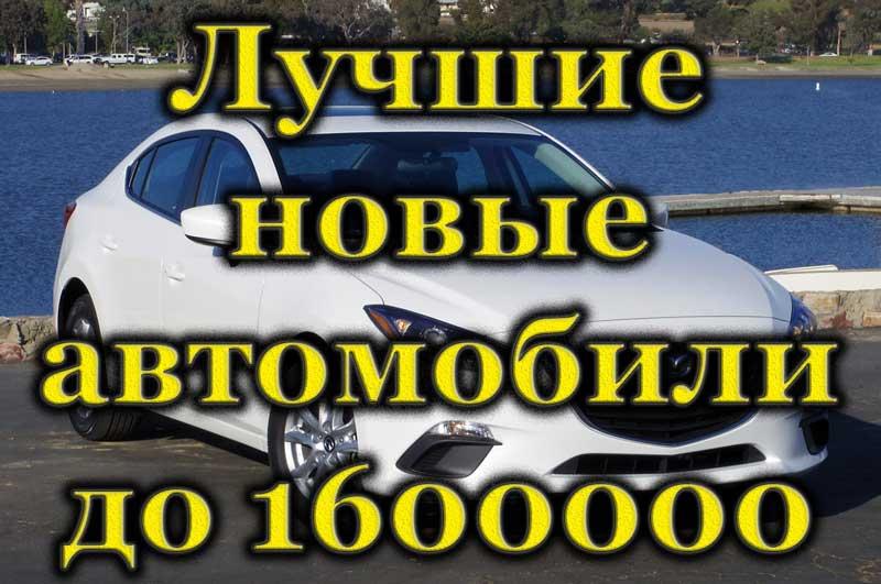 Лучшие автомобили до 1600000 рублей