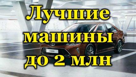 Лучшие машины до 2 млн