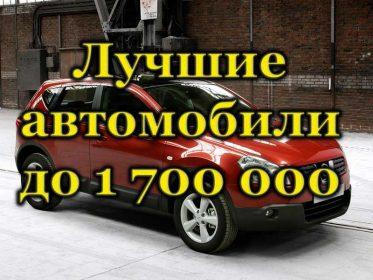 Рейтинг лучших авто до 1,7 млн рублей