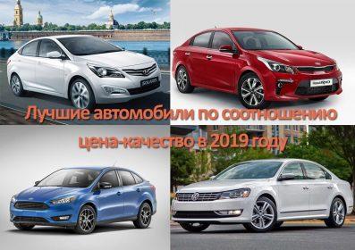 Выбор авто по цене и качеству