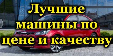 Лучшие машины по цене и качеству