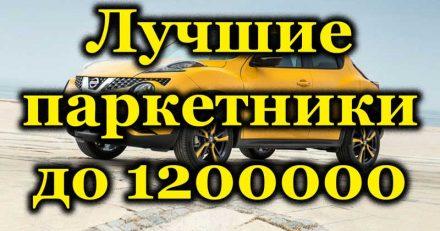 Лучшие паркетники стоимостью до 1,2 млн рублей