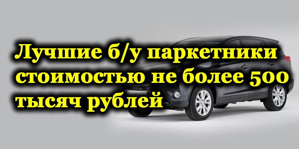 Лучшие б/у паркетники стоимостью не более 500 тысяч рублей в 2019 году