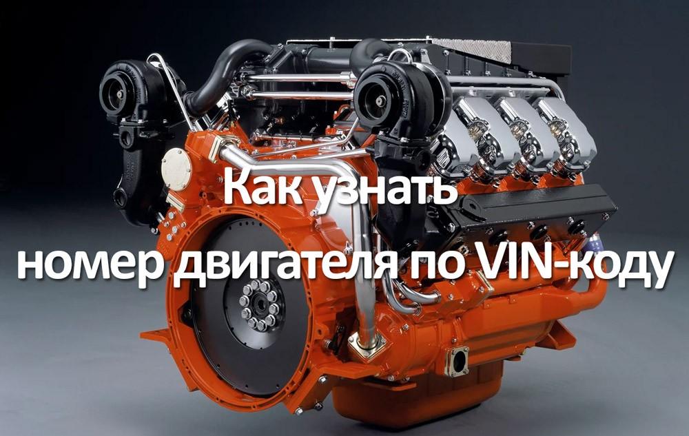 Номер двигателя по VIN-коду