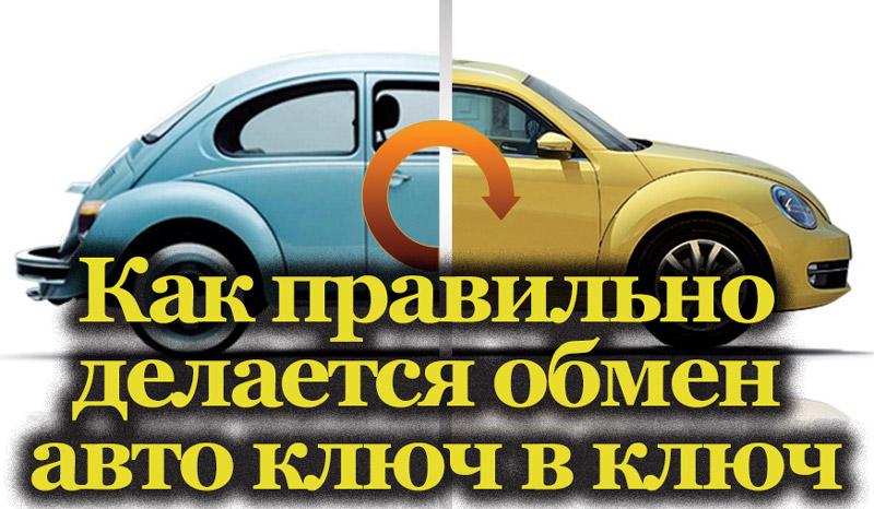 Обмен автомобиля ключ в ключ